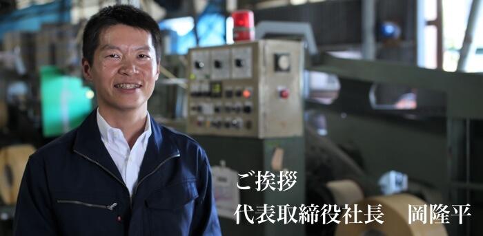 代表取締役社長 岡隆平