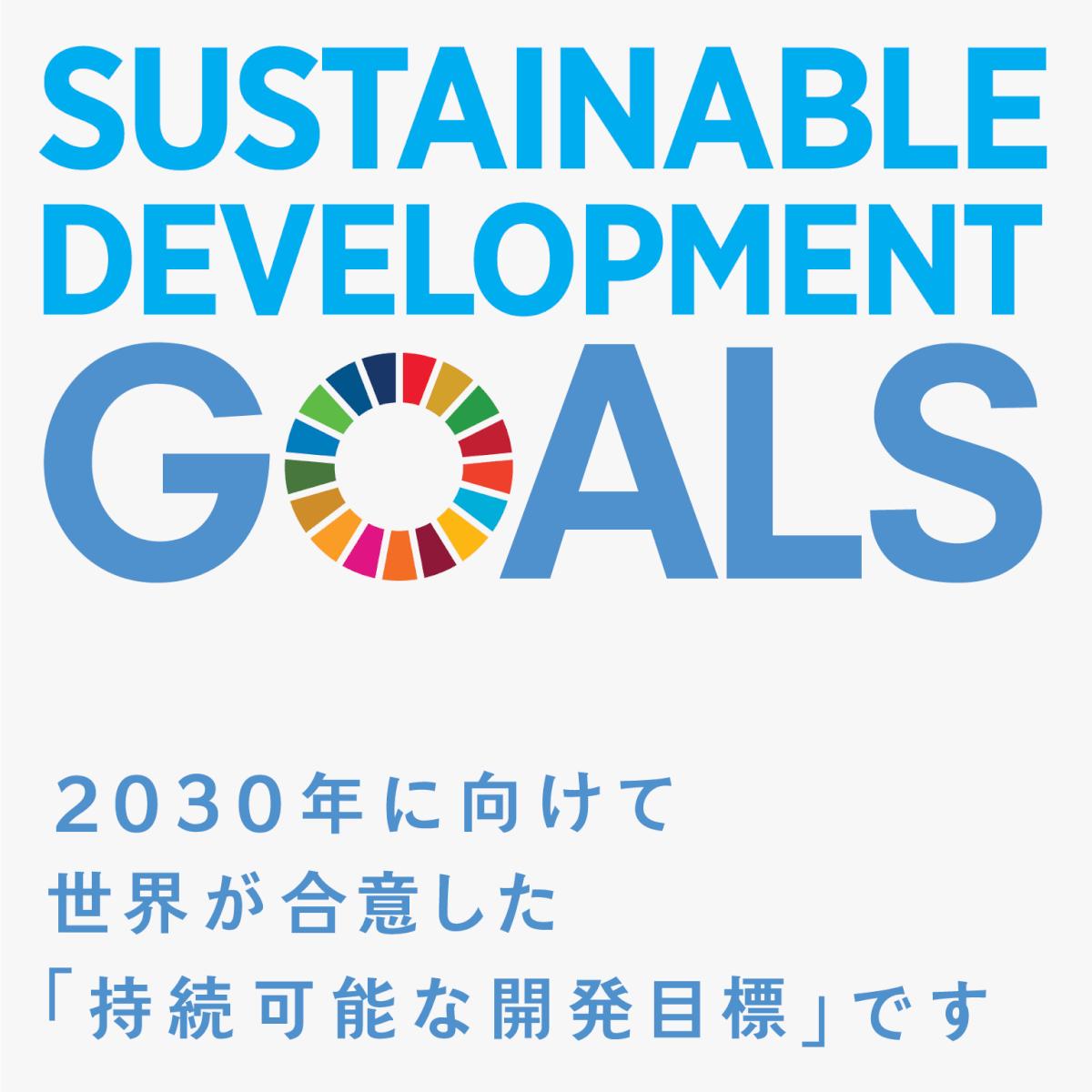SDGs GOALSアイコン